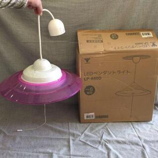 ヤマゼン(山善)の2016年製 LEDペンダントライト LP-A60D(P) 山善 6畳用(天井照明)