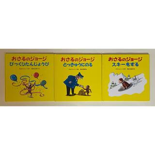 おさるのジョージ 絵本 3冊 ②