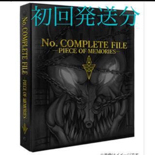 遊戯王 - 遊戯王 No. COMPLETE FILE -PIECE OF MEMORIES