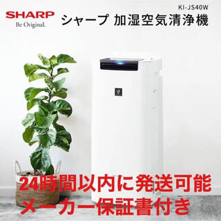 SHARP - 【新品未開封】シャープ SHARP 加湿空気清浄機 KI-JS40W