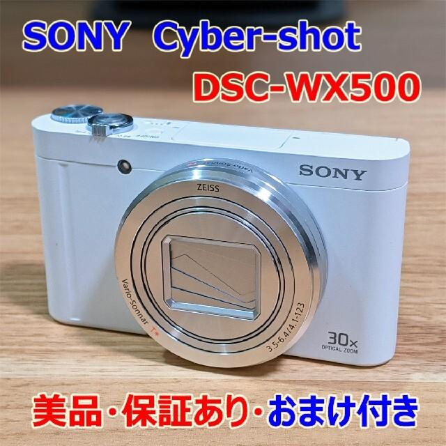 SONY(ソニー)の保証 おまけ付 SONY Cyber-shot DSC-WX500 コンデジ スマホ/家電/カメラのカメラ(コンパクトデジタルカメラ)の商品写真