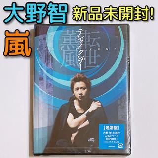 嵐 - 嵐 大野智 テンセイクンプー 転世薫風 DVD 通常盤 新品未開封! 舞台