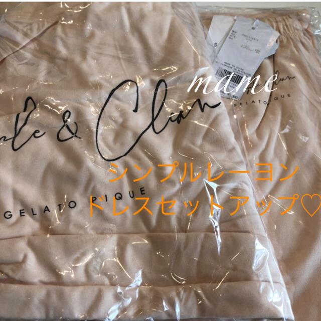 gelato pique(ジェラートピケ)の定価以下⭐️レア新品♡シンプルレーヨンドレスセットアップ♡オレンジ レディースのルームウェア/パジャマ(ルームウェア)の商品写真