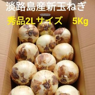 【秀品2Lサイズ5Kg】淡路島新玉ねぎ たまねぎ 玉葱