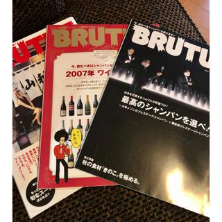 BRUTUS ブルータス ワイン特集3冊セット③(専門誌)
