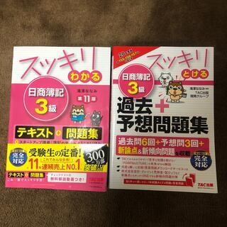 スッキリわかる日商簿記3級 第11版