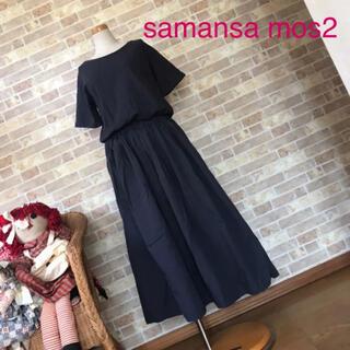 SM2 - samansa mos2 ワンピース