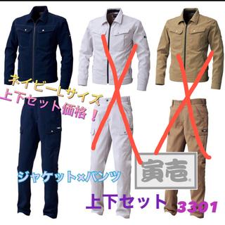 寅壱 - 寅壱 春夏 ジャケット カーゴパンツ 上下Lサイズセット 3301 ネイビー