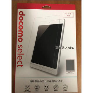 エヌティティドコモ(NTTdocomo)の9.7inch  iPad用 液晶保護フィルム(保護フィルム)