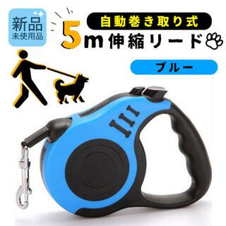 犬 散歩 リード ペット用品 5m 伸縮 自動巻取り ロック付き ブルー