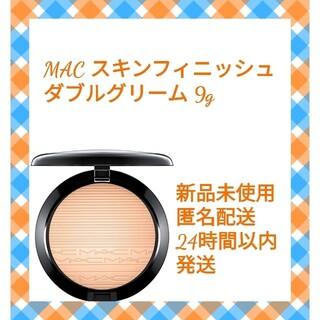 MAC - 【新品】MAC☆エクストラディメンション スキンフィニッシュ ダブルグリーム