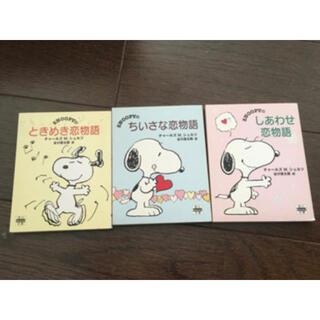 ピーナッツ(PEANUTS)のスヌーピー 3冊セット(絵本/児童書)