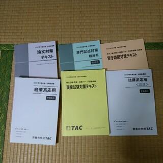 タックシュッパン(TAC出版)のTAC テキスト6冊おまとめ☆(語学/参考書)