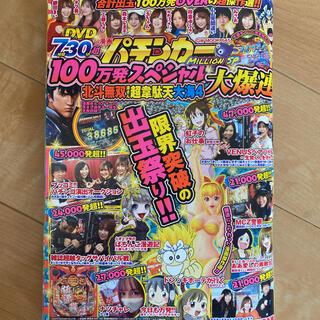 漫画パチンカー100万発スペシャル 大爆連(パチンコ/パチスロ)