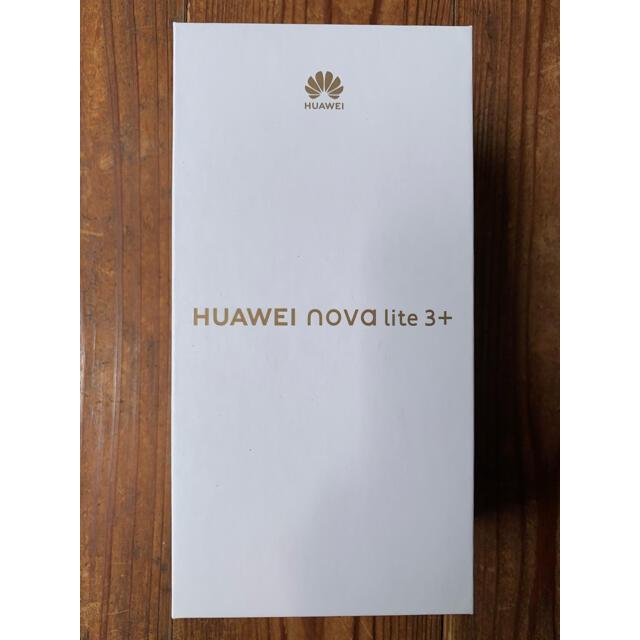 HUAWEI(ファーウェイ)の【新品未開封】HUAWEI nova lite 3+  128GB SIMフリ青 スマホ/家電/カメラのスマートフォン/携帯電話(スマートフォン本体)の商品写真