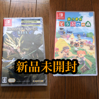 Nintendo Switch - 新品未開封 モンスターハンター ライズ あつまれどうぶつの森