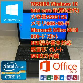 東芝 - No.122/東芝/ノートパソコン/i5/SSD512G/Office2019