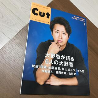 嵐 - Cut (カット) 2017年 07月号ARASHI嵐 大野智 銀魂 堂本剛