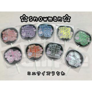 Johnny's - SnowManミニうちわ