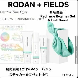 Rodan+Fieldsリチャージレジメン&ラッシュブーストセット