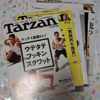 マガジンハウス - SnowMan 岩本照 Tarzan連載 少年たち