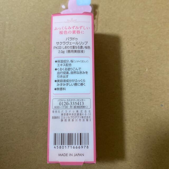 Parado(パラドゥ)のパラドゥ リップ3本セット コスメ/美容のスキンケア/基礎化粧品(リップケア/リップクリーム)の商品写真