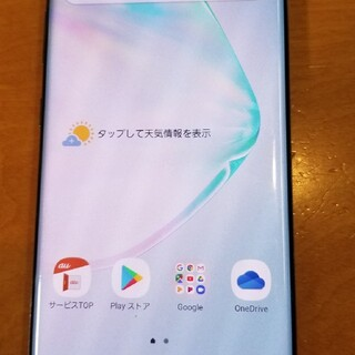 galaxy Note10+ オーラグロー 256 GB au