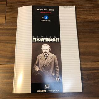 日本物理学会誌 Vol.70 No.2 特集「発展し続ける一般相対論」(専門誌)