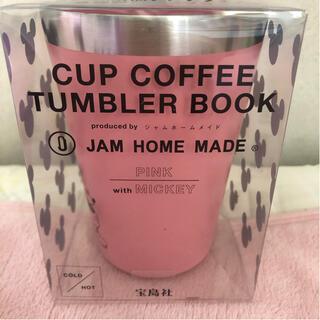 ジャムホームメイドアンドレディメイド(JAM HOME MADE & ready made)のジャムホームメイド タンブラー ミッキー ピンク(タンブラー)