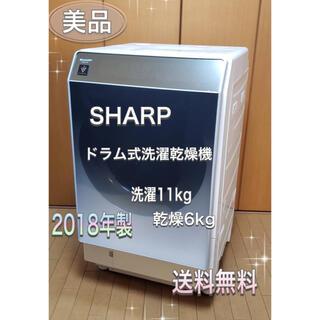 SHARP - ✨美品✨SHARPドラム式洗濯乾燥機 ES-P110✨2018年製