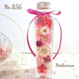 ハーバリウム No.856 ピンクガーデン(その他)