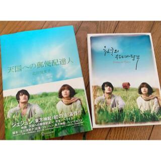 天国への郵便配達人 OSTのみ(テレビドラマサントラ)