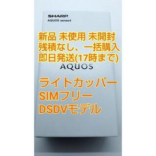 AQUOS - AQUOS sense4 ライトカッパー simフリー 新品 SH-M15