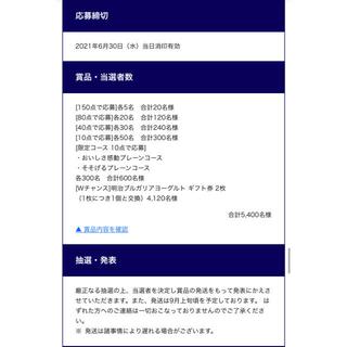 明治 - ブルガリアヨーグルト☆応募券10枚