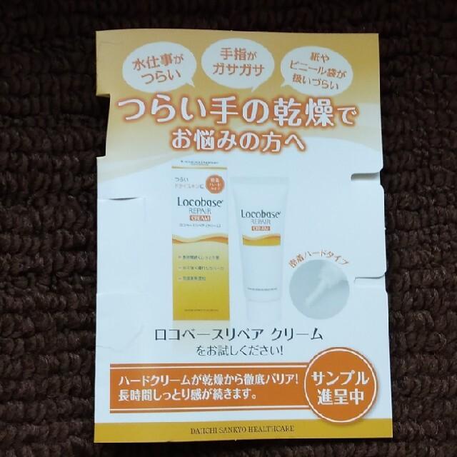値下げ ロコベースリペアクリーム コスメ/美容のボディケア(ハンドクリーム)の商品写真