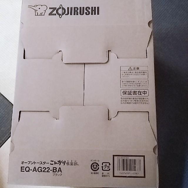 象印(ゾウジルシ)の新品未使用未開封 ZOJIRUSHI トースター EQ-AG22-BA スマホ/家電/カメラの調理家電(炊飯器)の商品写真