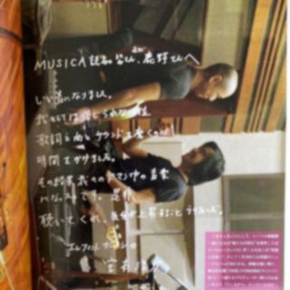 エレファントカシマシ 宮本浩次さん MUSICA 2008  1