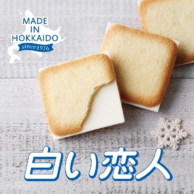 石屋製菓(イシヤセイカ)の石屋製菓 白い恋人 12枚入り×2箱セット ホワイト 食品/飲料/酒の食品(菓子/デザート)の商品写真