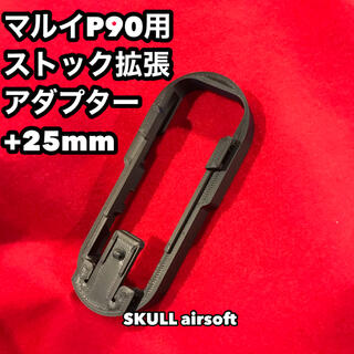 マルイP90用 ストック拡張アダプター +25mm(カスタムパーツ)