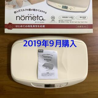 タニタ(TANITA)の☆5月5日まで値下げ中☆TANITA タニタ nometa ベビースケール(ベビースケール)