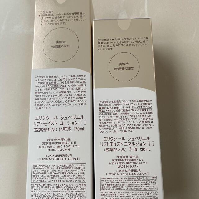 ELIXIR(エリクシール)の資生堂 エリクシール シュペリエル リフトモイスト化粧水.乳液 さっぱりタイプほ コスメ/美容のスキンケア/基礎化粧品(化粧水/ローション)の商品写真