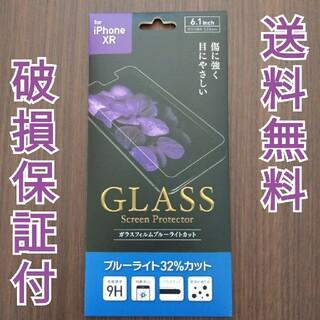 C3 iPhoneXR/11 9H強化ガラスフィルムブルーライトカット