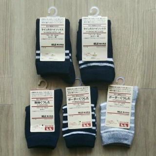 ムジルシリョウヒン(MUJI (無印良品))の【新品】靴下 無印良品 13~15cm(靴下/タイツ)