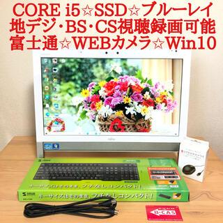 富士通 - CORE i5・SSD・テレビ視聴録画・ブルーレイ・Webカメラ・富士通一体型