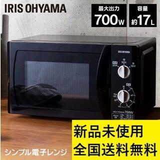 ★送料無料★ アイリスオーヤマ 電子レンジ 25cmピザも入る ブラック