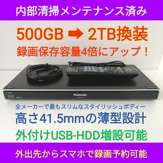 パナソニック(Panasonic)のPanasonic ブルーレイレコーダー【DMR-BWT520】◆2TB換装W録(ブルーレイレコーダー)