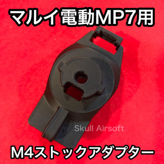 マルイ電動MP7用 M4ストックアダプター(カスタムパーツ)