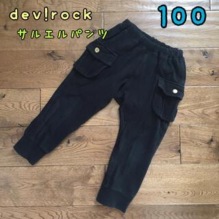 デビロック(DEVILOCK)のデビロック サルエルパンツ 黒 100(パンツ/スパッツ)