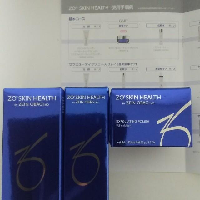 Obagi(オバジ)のゼオスキン基本のGSRセット  ✩°。⋆3本セットです⸜(*˙꒳˙*  )⸝ コスメ/美容のスキンケア/基礎化粧品(美容液)の商品写真