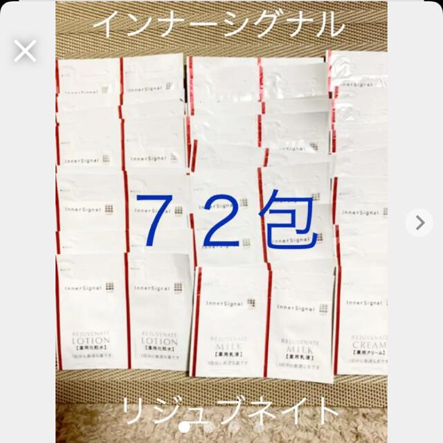 大塚製薬(オオツカセイヤク)のお値下げ!インナーシグナル リジュブネイト サンプル 3日分 x 4セット コスメ/美容のキット/セット(サンプル/トライアルキット)の商品写真